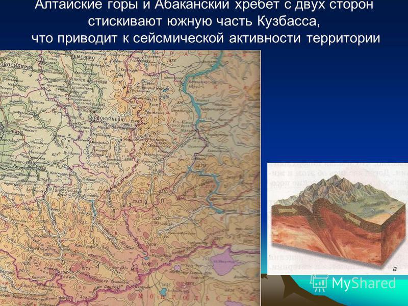 Алтайские горы и Абаканский хребет с двух сторон стискивают южную часть Кузбасса, что приводит к сейсмической активности территории