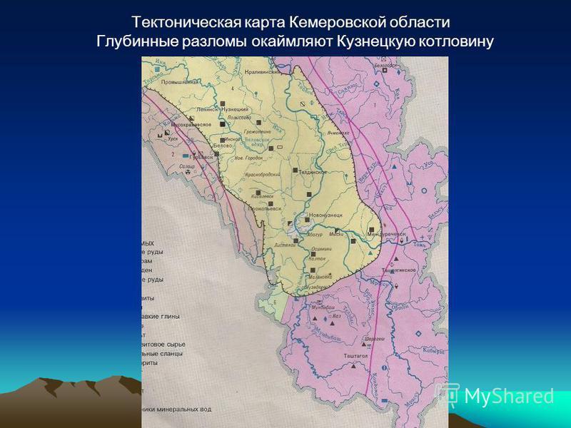 Тектоническая карта Кемеровской области Глубинные разломы окаймляют Кузнецкую котловину