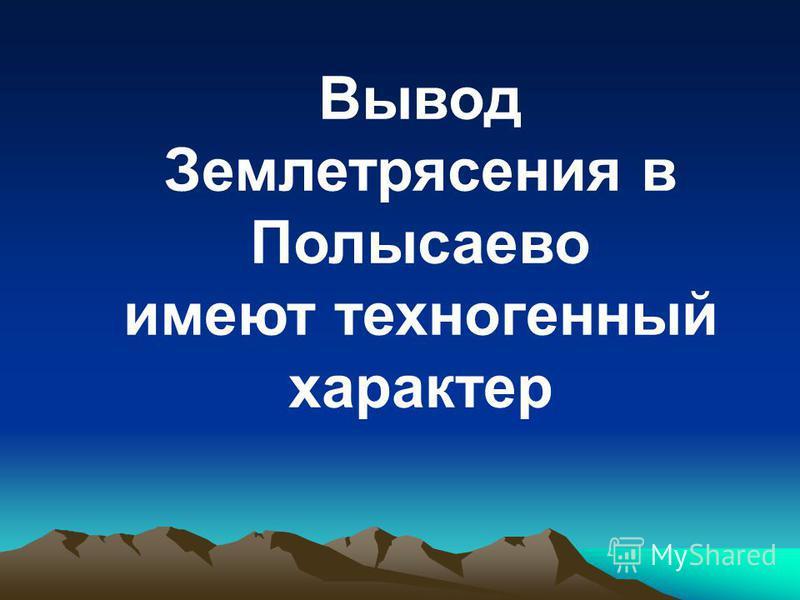 Вывод Землетрясения в Полысаево имеют техногенный характер