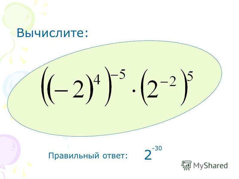 Вычислите: Правильный ответ: 2 -30
