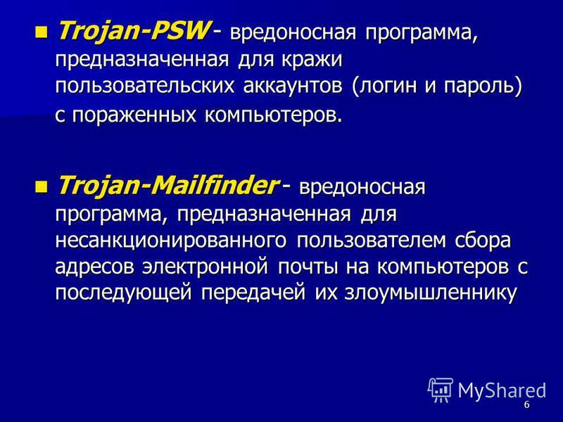 Trojan-PSW - вредоносная программа, предназначенная для кражи пользовательских аккаунтов (логин и пароль) с пораженных компьютеров. Trojan-PSW - вредоносная программа, предназначенная для кражи пользовательских аккаунтов (логин и пароль) с пораженных