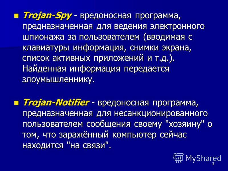 Trojan-Spy - вредоносная программа, предназначенная для ведения электронного шпионажа за пользователем (вводимая с клавиатуры информация, снимки экрана, список активных приложений и т.д.). Найденная информация передается злоумышленнику. Trojan-Spy -