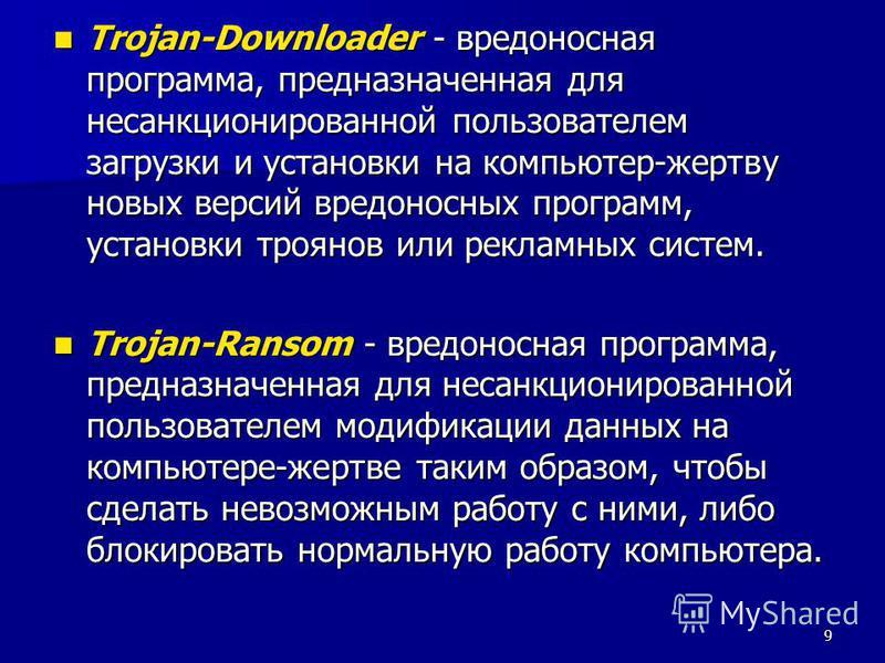 Trojan-Downloader - вредоносная программа, предназначенная для несанкционированной пользователем загрузки и установки на компьютер-жертву новых версий вредоносных программ, установки троянов или рекламных систем. Trojan-Downloader - вредоносная прогр