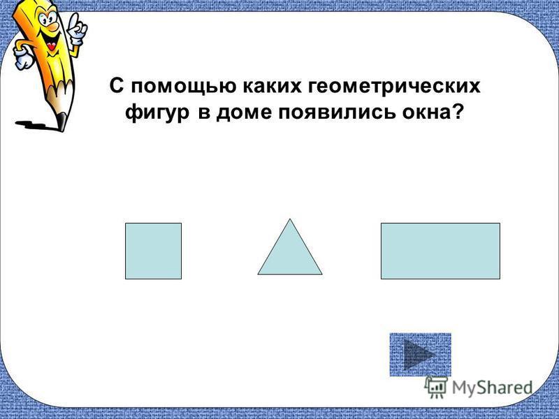 Сколько точек потребовалось, чтобы обозначить одно окно? 53 4