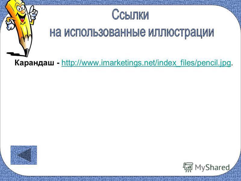 Калинина М. И. Ланина Т. А. Перфокарты. – С.-П. «Акционер», МП «Вакс», 1993. Автофигуры: квадрат, ромб, прямоугольники, трапеция.