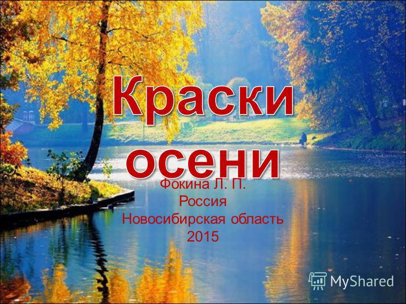 Фокина Л. П. Россия Новосибирская область 2015