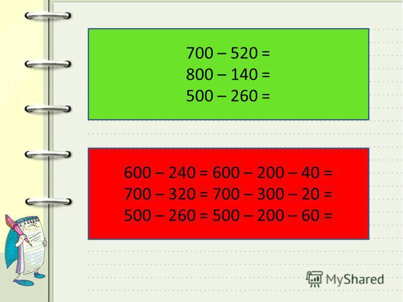 700 – 520 = 800 – 140 = 500 – 260 = 600 – 240 = 600 – 200 – 40 = 700 – 320 = 700 – 300 – 20 = 500 – 260 = 500 – 200 – 60 =