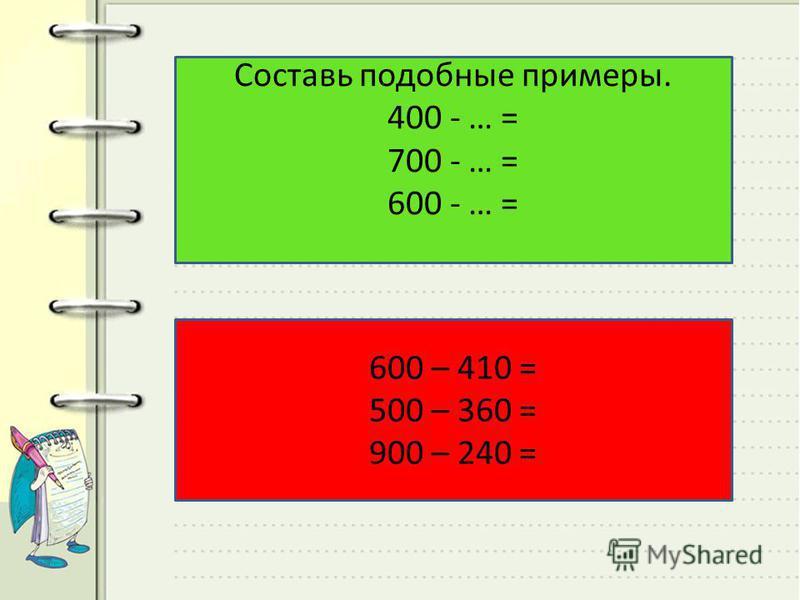 Составь подобные примеры. 400 - … = 700 - … = 600 - … = 600 – 410 = 500 – 360 = 900 – 240 =