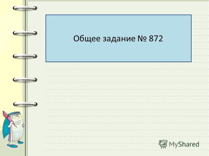 Общее задание 872