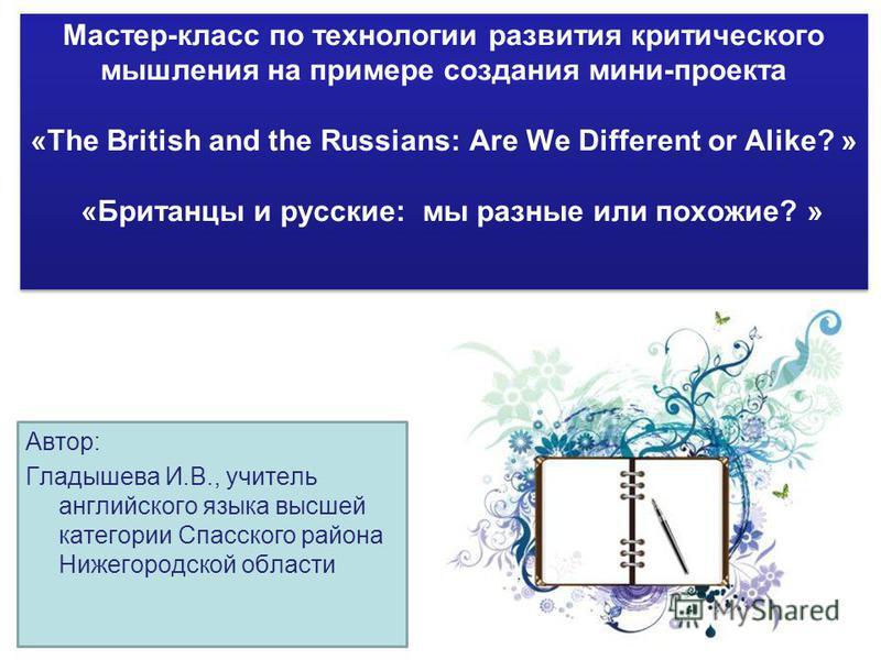 Автор: Гладышева И.В., учитель английского языка высшей категории Спасского района Нижегородской области