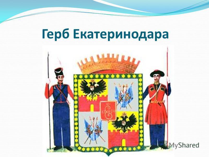 Герб Екатеринодара