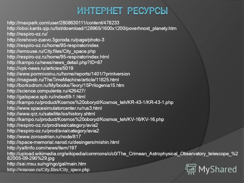 http://maxpark.com/user/2808630111/content/478233 http://oboi.kards.qip.ru/list/download/128965/1600x1200/poverhnost_planety.htm http://respiro-oz.ru/ http://orehovo-zuevo.3goroda.ru/page/photo-3 http://respiro-oz.ru/home/95-respiratorindex http://wm