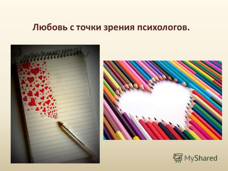 Любовь с точки зрения психологов.