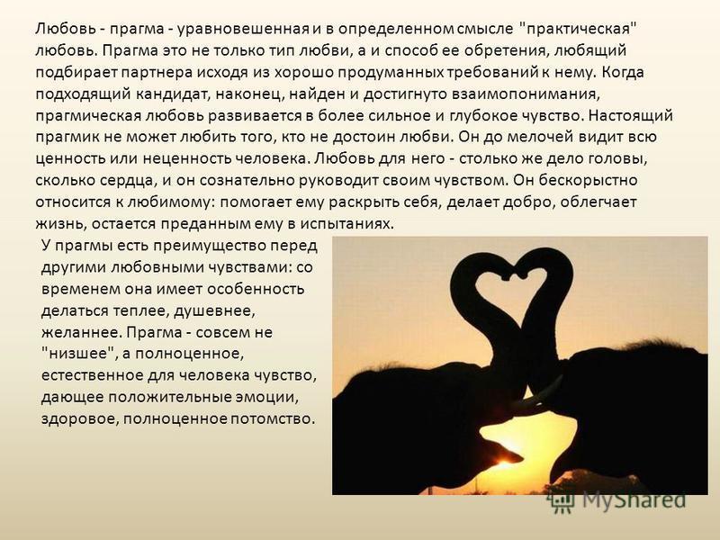 Любовь - прагма - уравновешенная и в определенном смысле