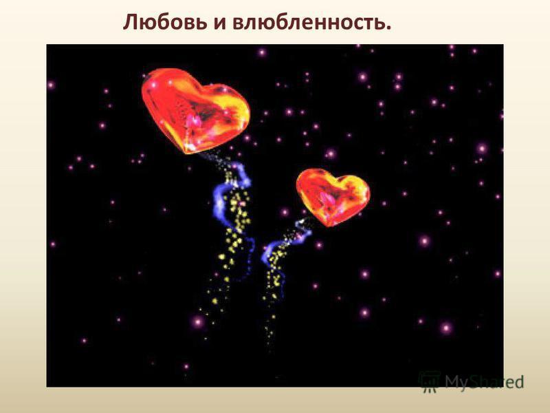 Любовь и влюбленность.
