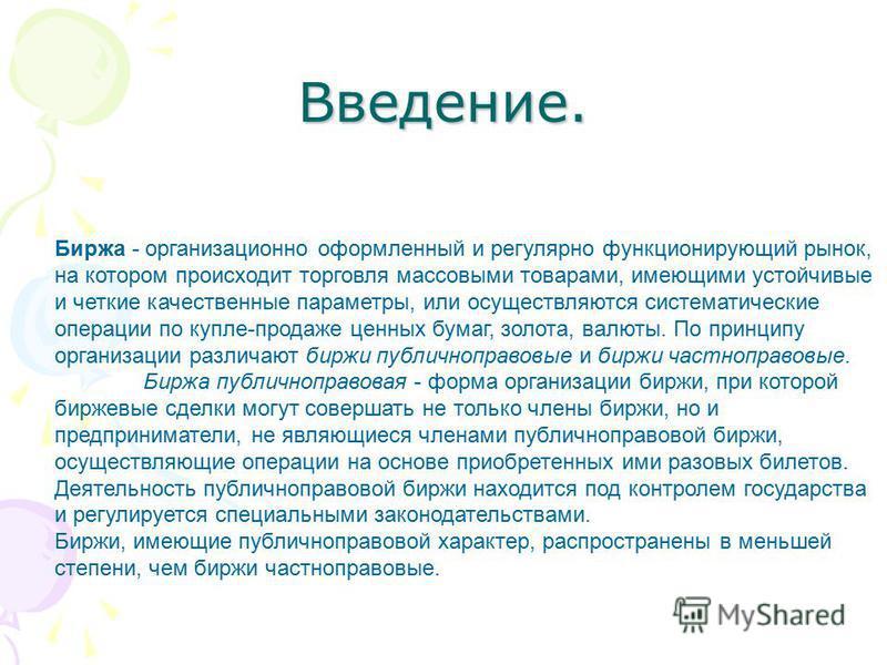 Презентация на тему Курсовая работа по предмету Программное  3 Введение Биржа организационно оформленный и регулярно функционирующий