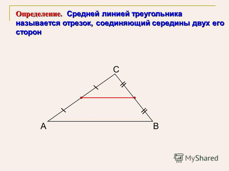 А С В Определение. Средней линией треугольника называется отрезок, соединяющий середины двух его сторон