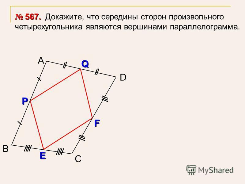 В А D Р С Q E F 567. 567. Докажите, что середины сторон произвольного четырехугольника являются вершинами параллелограмма.