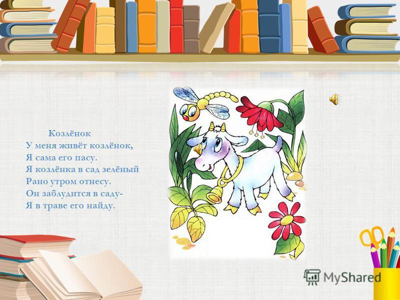 Агния Львовна собиралась стать балериной, но желание писать детские книги оказалось сильнее. Стихи Барто переведены на многие языки мира. Но больше всего они издаются в России, где Барто знают и любят все дети.