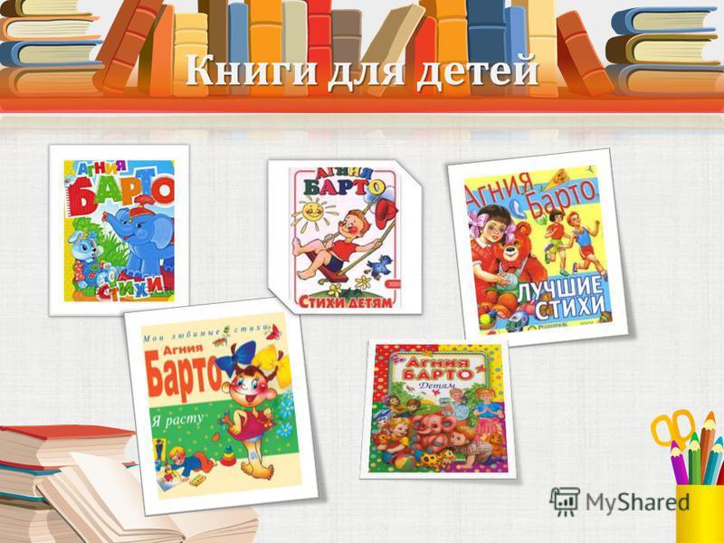 Любовь к детям Много почетных премий у Барто, но главная из них – читательская любовь.