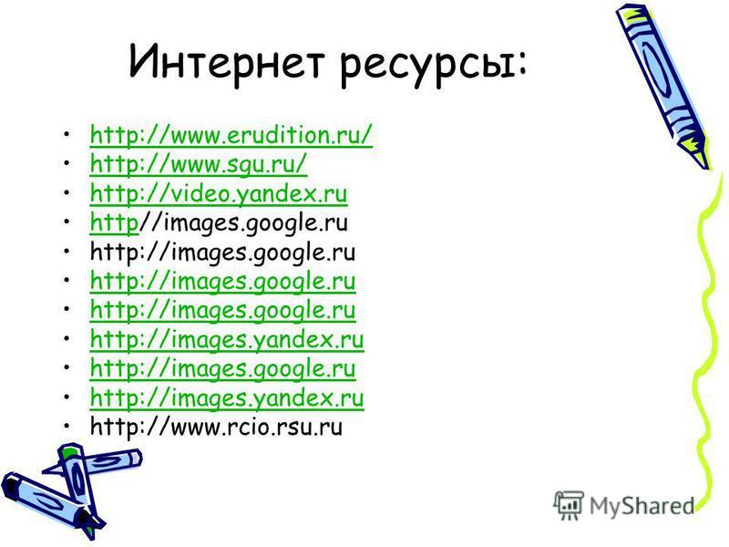 Интернет ресурсы: http://www.erudition.ru/ http://www.sgu.ru/http://www.sgu.ru/ http://video.yandex.ru http//images.google.ruhttp http://images.google.ru http://images.google.ru http://images.google.ru http://images.yandex.ru http://images.google.ru