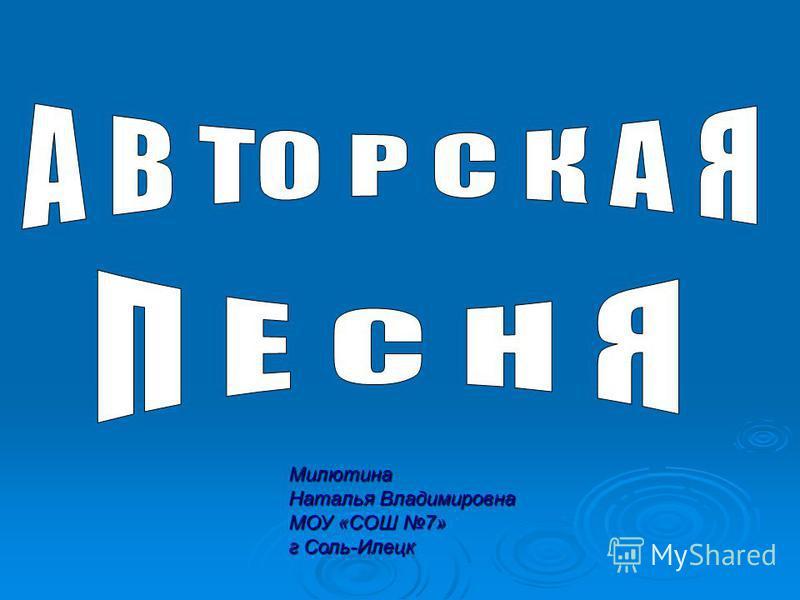 Милютина Наталья Владимировна МОУ «СОШ 7» г Соль-Илецк