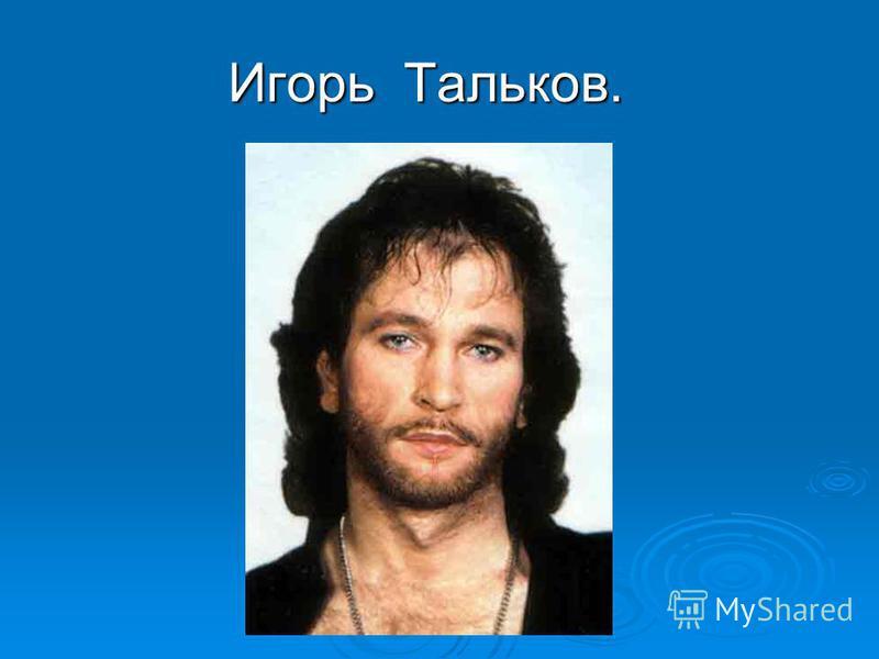 Игорь Тальков. Игорь Тальков.