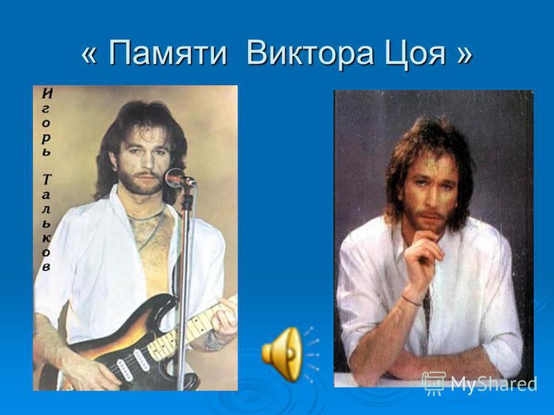 « Памяти Виктора Цоя »