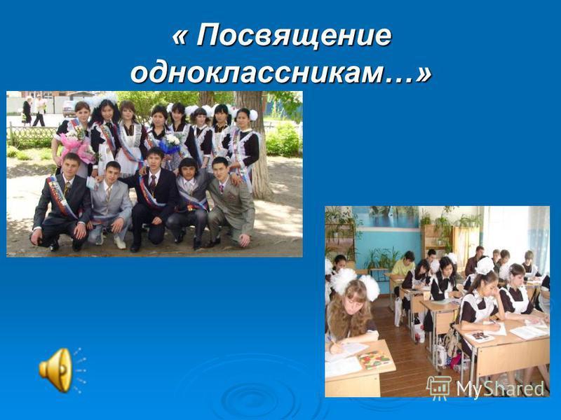 « Посвящение одноклассникам…»
