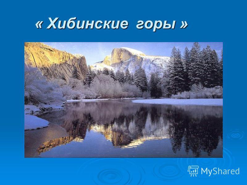 « Хибинские горы »
