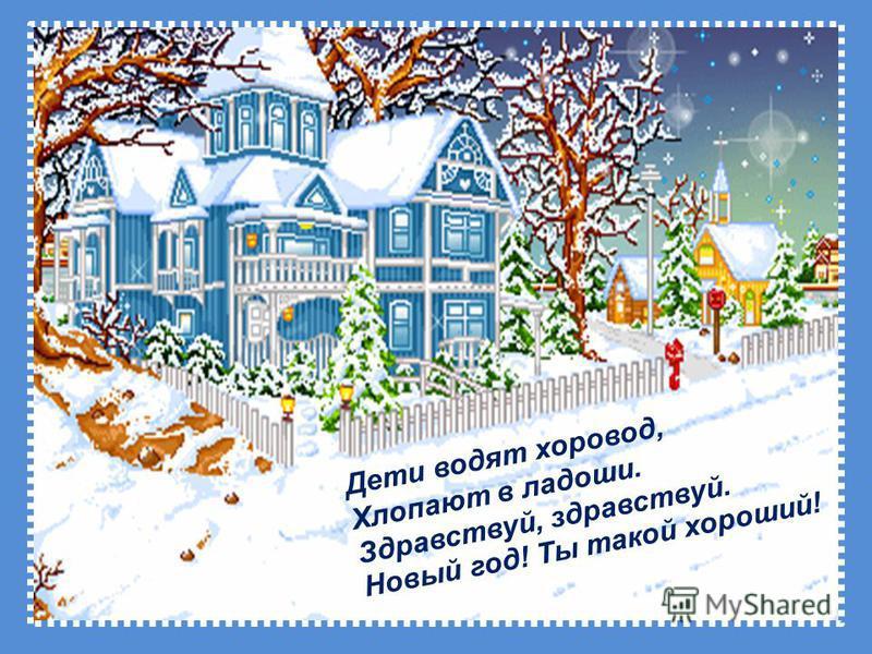 Дети водят хоровод, Хлопают в ладоши. Здравствуй, здравствуй. Новый год! Ты такой хороший!