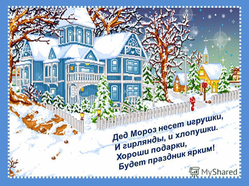 Дед Мороз несет игрушки, И гирлянды, и хлопушки. Хороши подарки, Будет праздник ярким!