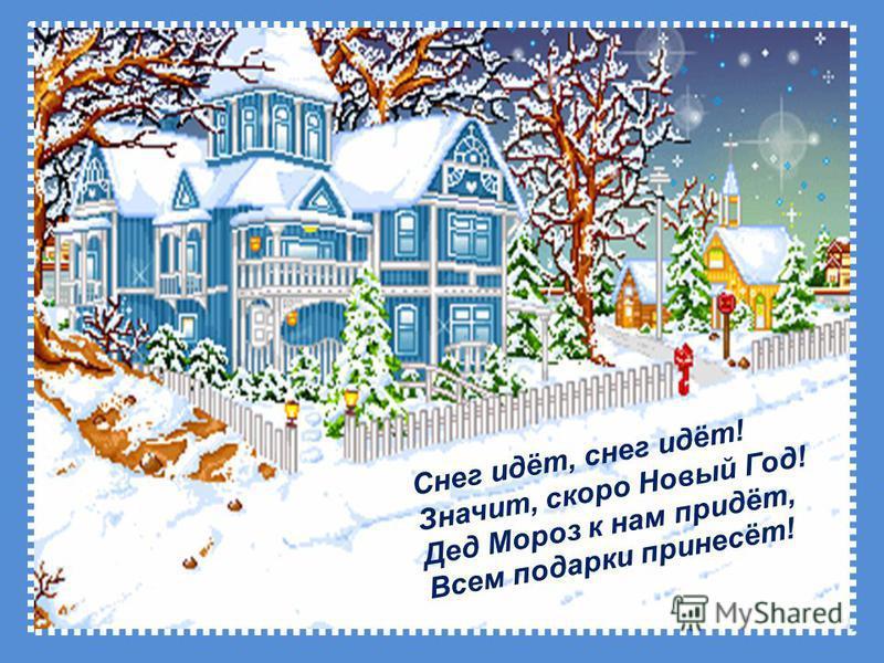 Снег идёт, снег идёт! Значит, скоро Новый Год! Дед Мороз к нам придёт, Всем подарки принесёт!