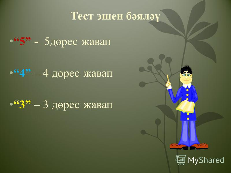 Тест эшен бәяләү 5 - 5дөрес җавап 4 – 4 дөрес җавап 3 – 3 дөрес җавап