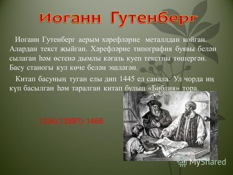 Иоганн Гутенберг аерым хәрефләрне металлдан койган. Алардан текст җыйган. Хәрефләрне типография буявы белән сылаган һәм өстенә дымлы кәгазь куеп текстны төшергән. Басу станогы кул көче белән эшләгән. Китап басуның туган елы дип 1445 ел санала. Ул чор