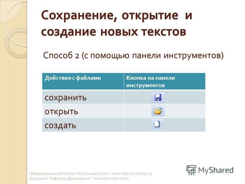 Сохранение, открытие и создание новых текстов Способ 2 ( с помощью панели инструментов ) Образовательный портал