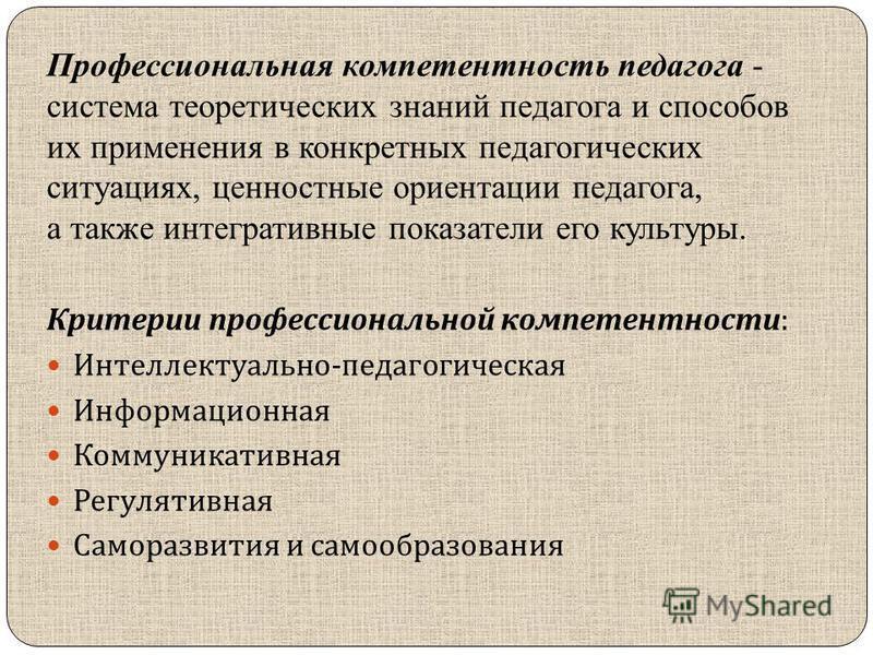 психолого педагогическая культура педагога: