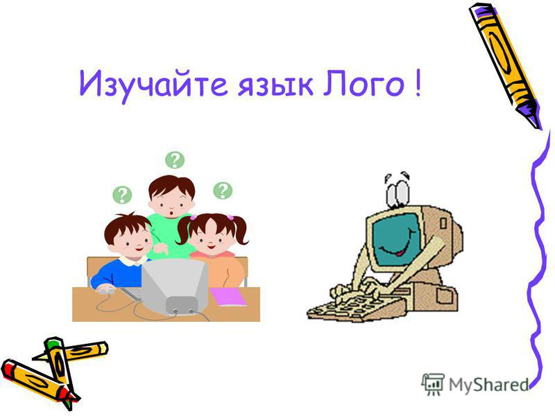 Изучайте язык Лого !