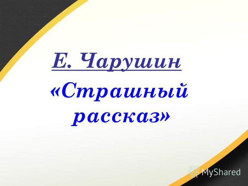Е. Чарушин «Страшный рассказ»