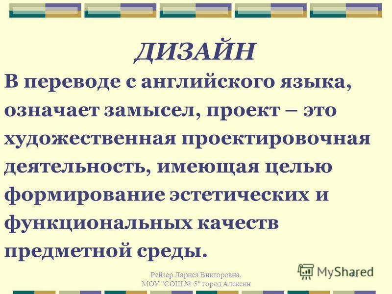 Рейзер Лариса Викторовна, МОУ