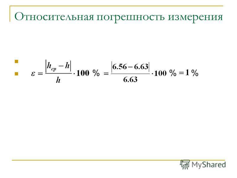 Относительная погрешность измерения % % %