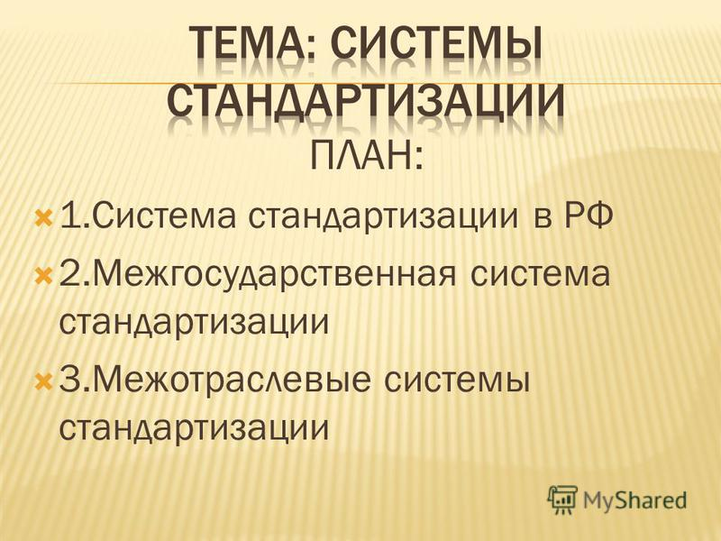 ПЛАН: 1. Система стандартизации в РФ 2. Межгосударственная система стандартизации 3. Межотраслевые системы стандартизации
