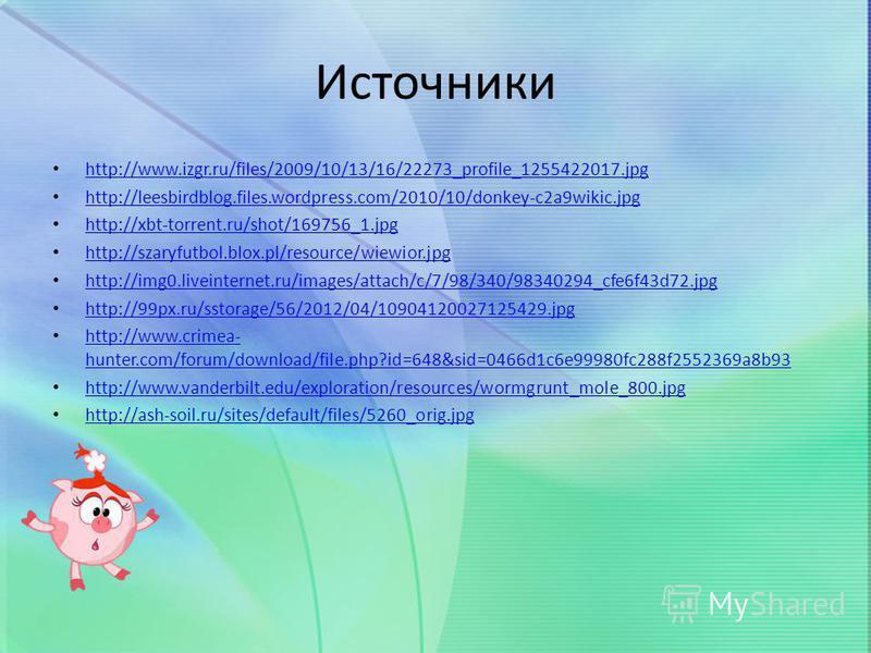 Источники http://www.izgr.ru/files/2009/10/13/16/22273_profile_1255422017. jpg http://leesbirdblog.files.wordpress.com/2010/10/donkey-c2a9wikic.jpg http://xbt-torrent.ru/shot/169756_1. jpg http://szaryfutbol.blox.pl/resource/wiewior.jpg http://img0.l