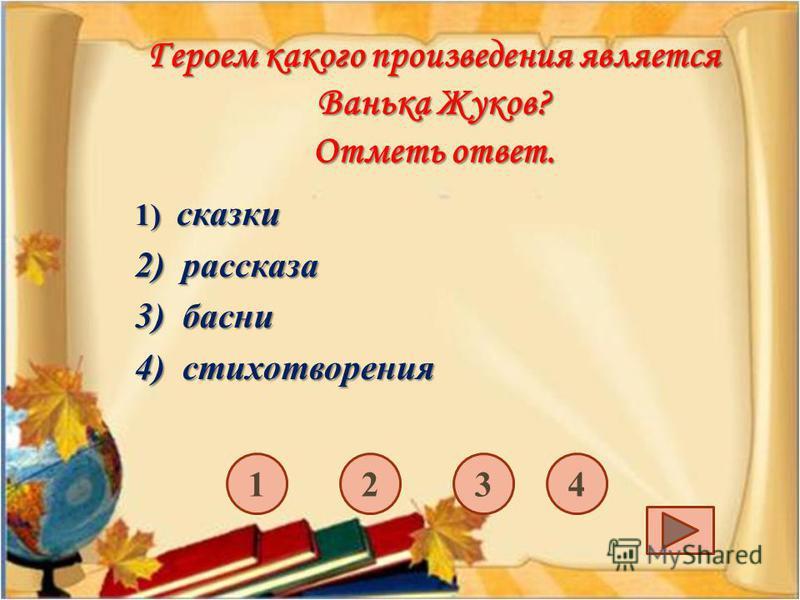 Что поможет тебе выбрать нужную книгу? Отметь ответ. 1 ) переплёт 2) аннотация 3) оглавление ( содержание ) 4) цвет обложки 1234