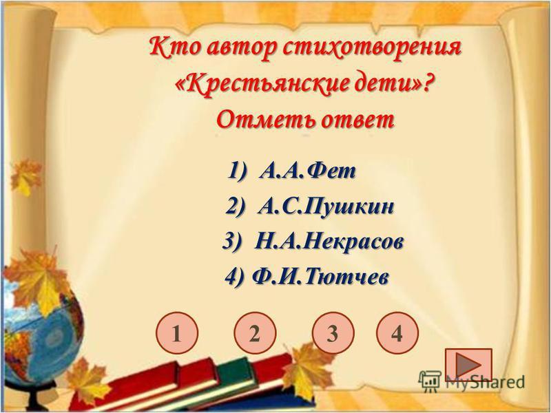 Отметь лишнее слово 1) рассказ 2) потешка 3) загадка 3) загадка 4) скороговорка 4) скороговорка 1234