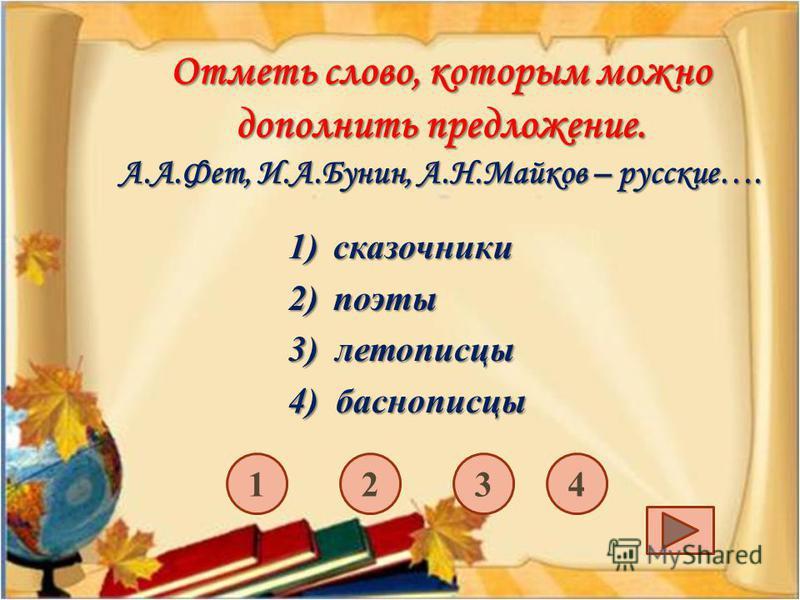 Кто автор стихотворения «Крестьянские дети»? Отметь ответ 1) А. А. Фет 2) А. С. Пушкин 2) А. С. Пушкин 3) Н. А. Некрасов 3) Н. А. Некрасов 4) Ф. И. Тютчев 4) Ф. И. Тютчев 1234