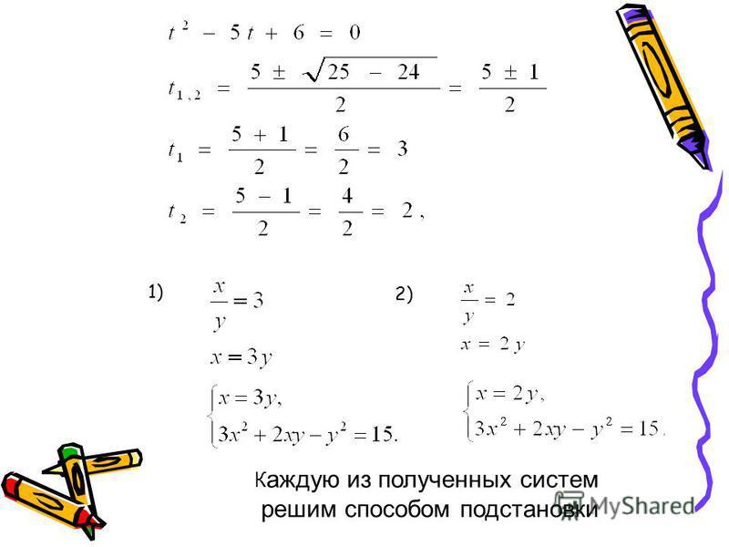 1) К аждую из полученных систем решим способом подстановки. 1) 2)
