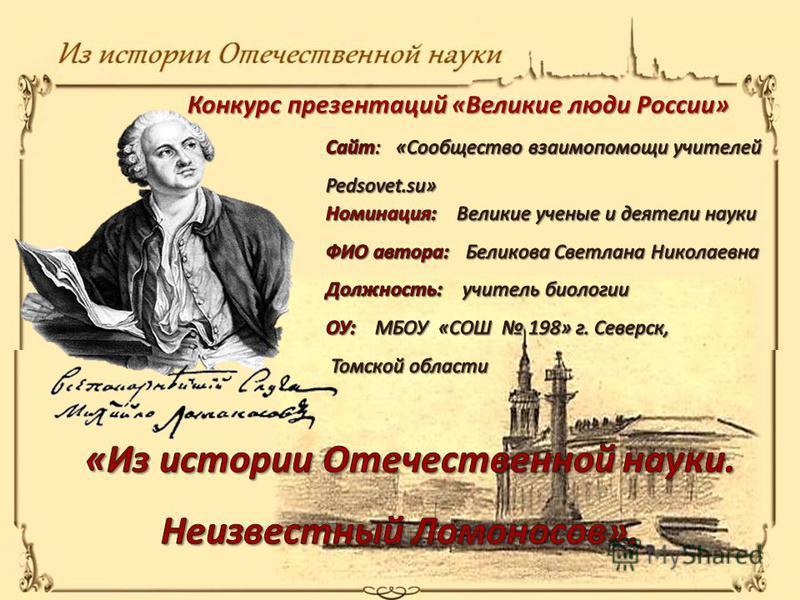 Конкурс презентаций «Великие люди России»