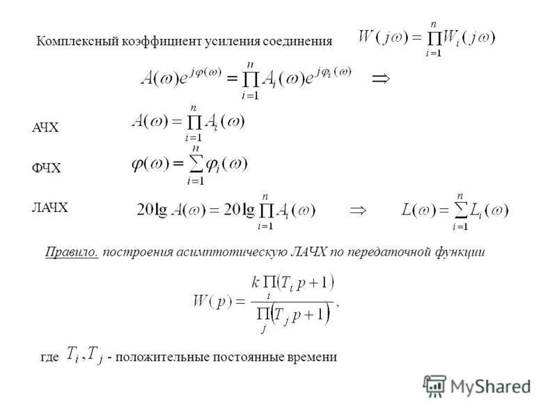 Комплексный коэффициент усиления соединения ФЧХ АЧХ ЛАЧХ Правило. построения асимптотическую ЛАЧХ по передаточной функции где - положительные постоянные времени