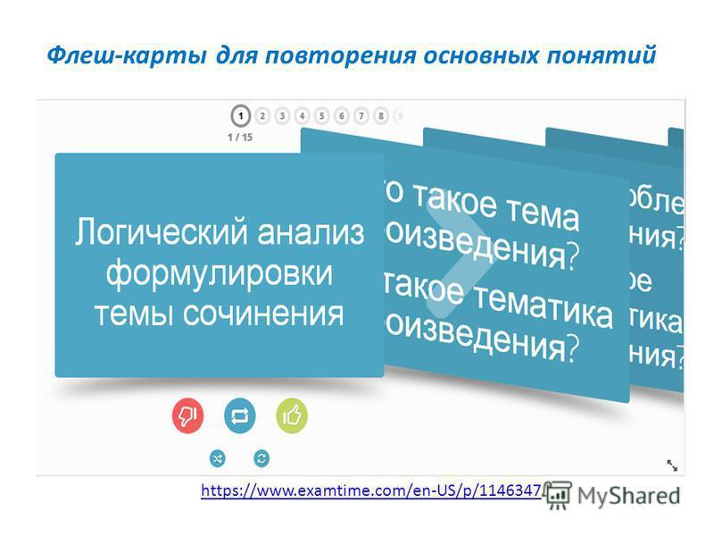 https://www.examtime.com/en-US/p/1146347 Флеш-карты для повторения основных понятий